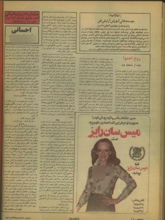 معیار انتخاب دختران شایسته در دوران پهلوی چه بود؟