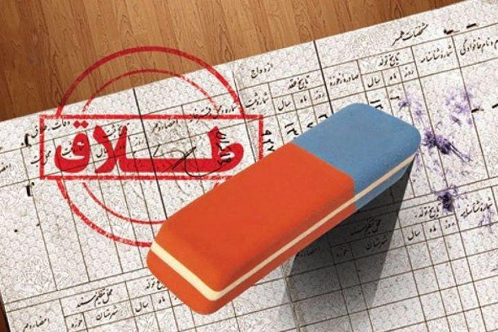 شرایط قانونی حذف اسم همسر سابق از شناسنامه بعد از طلاق