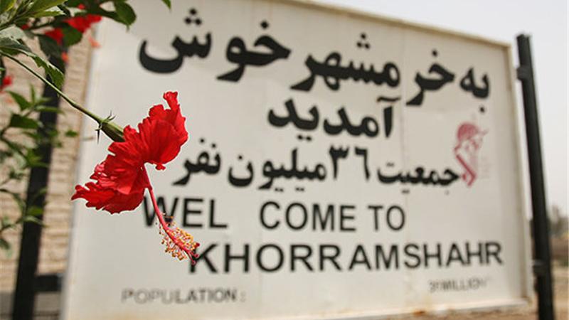 به وقت آزادسازی خرمشهر