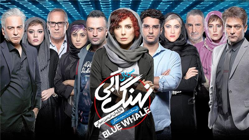 نقد سریال نهنگ آبی ؛چرا این سریال موفق نبود