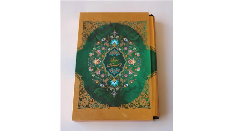 شعری از بوستان سعدی/ جهان ای پسر ملک جاوید نیست
