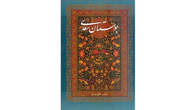شعری از بوستان سعدی؛ شنیدم که وقتی گدا زادهای/ نظر داشت با پادشازادهای