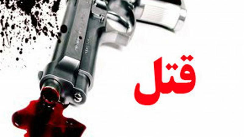 قتل همسرو مادرزن با شلیک گلوله