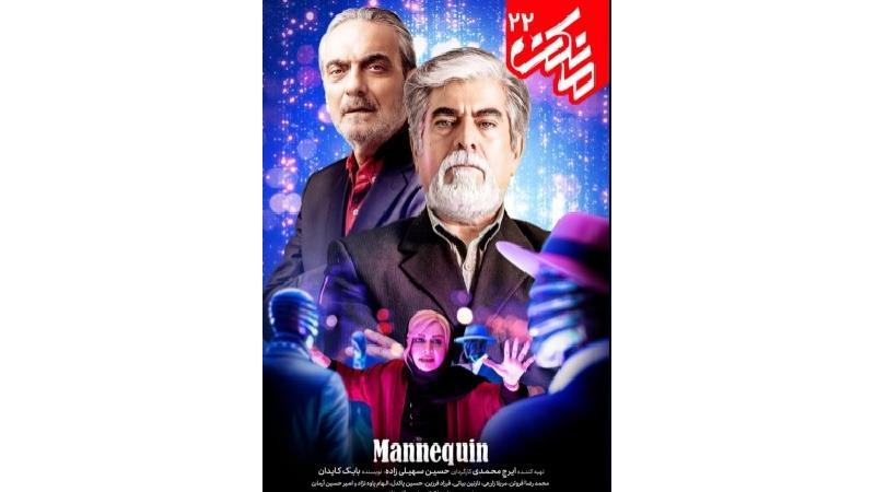 دانلود قسمت 22 سریال مانکن