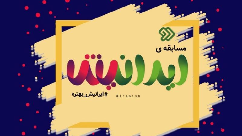 معرفی کامل مسابقه ایرانیش که از شبکه 2 پخش میشود + نحوه ثبت نام و قوانین