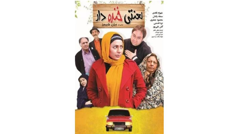 لینک دانلود قانونی فیلم کمدی لعنتی خنده دار + خلاصه داستان و بازیگران