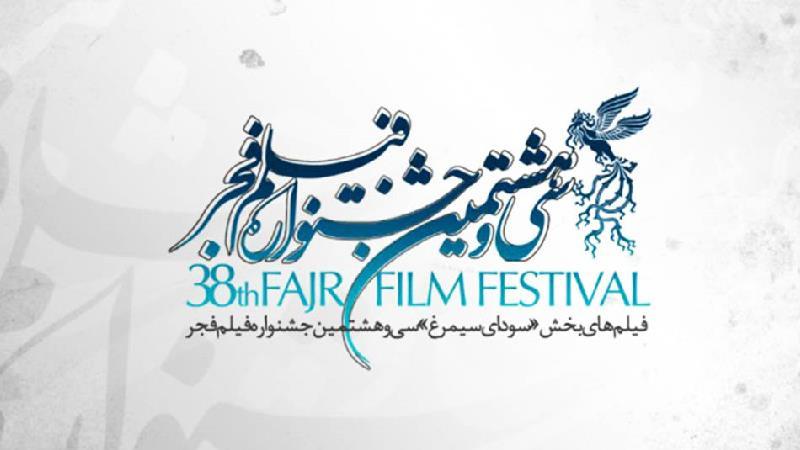 معرفی نامزدهای سودای سیمرغ جشنواره فیلم فجر