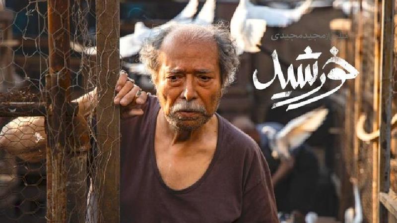 خلاصه داستان و نقد فیلم خورشید ساخته مجید مجیدی + بازیگران