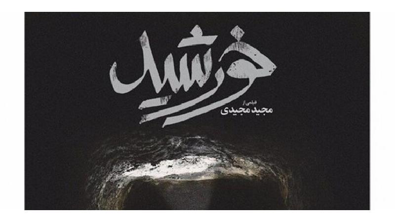 نقدی بر فیلم خورشید ساخته مجید مجیدی؛ تلاشی برای رسیدن به آرامش