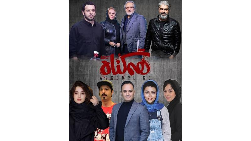 معرفی کامل سریال هم گناه؛ خلاصه داستان و بازیگران