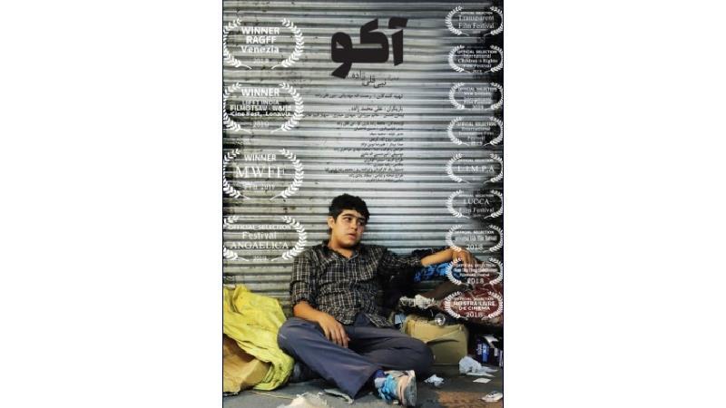 دانلود فیلم آکو + خلاصه داستان و بازیگران