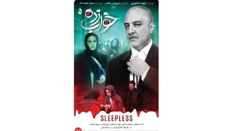 لینکهای دانلود قانونی قسمت 5 سریال خواب زده