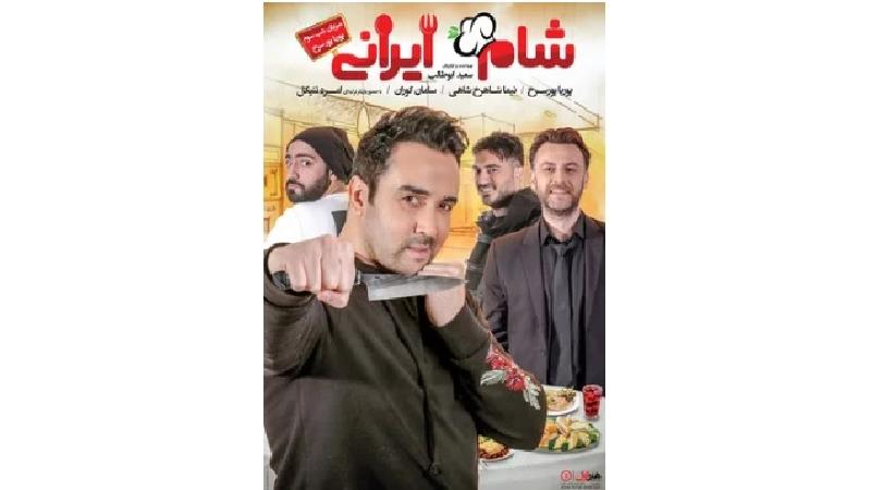 دانلود قسمت سوم شام ایرانی با میزبانی پوریا پورسرخ