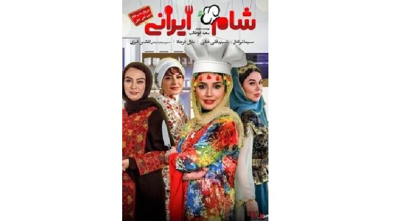 دانلود قسمت دوم از فصل دهم شام ایرانی به میزبانی شبنم قلی خانی
