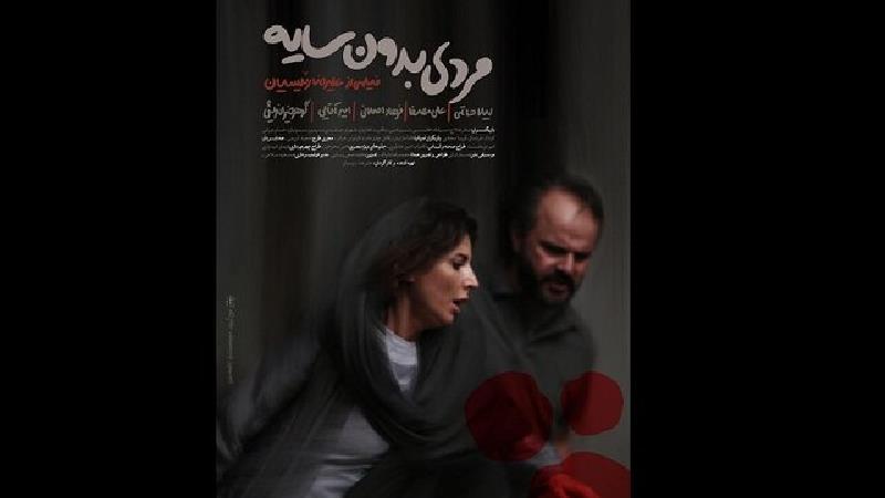 دانلود فیلم مردی بدون سایه با بازی لیلا حاتمی
