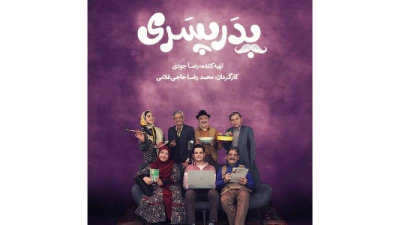 معرفی کامل سریال پدر پسری؛ سریال شبکه 5 در ماه رمضان + خلاصه داستان، بازیگران و ساعت پخش و تکرار