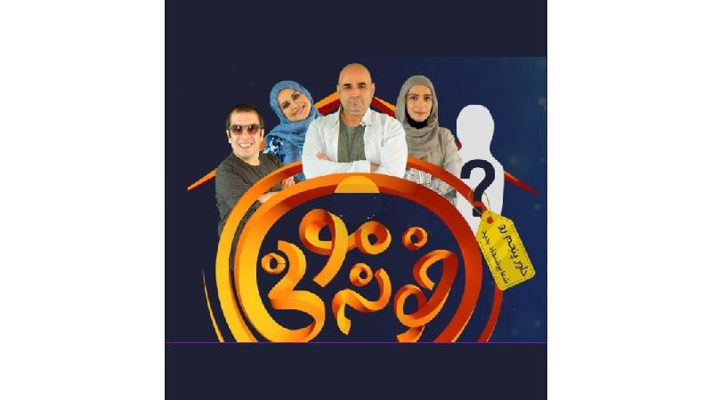 معرفی کامل مسابقه خونه مونی شبکه نسیم+ لینک ثبت نام در مسابقه و ارسال ویدیو