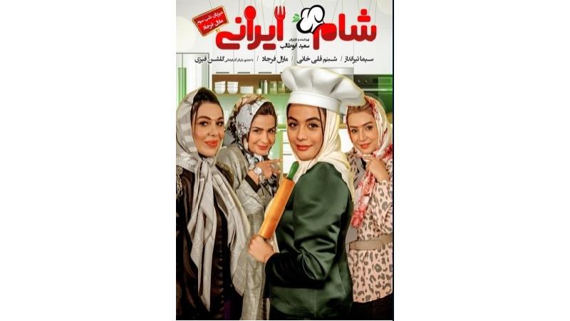 دانلود قسمت سوم از فصل تازه شام ایرانی به میزبانی مارال فرجاد