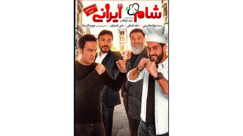 دانلود قسمت اول از فصل چهارم شام ایرانی به میزبانی جورج الاسطا، بازیگر لبنانی