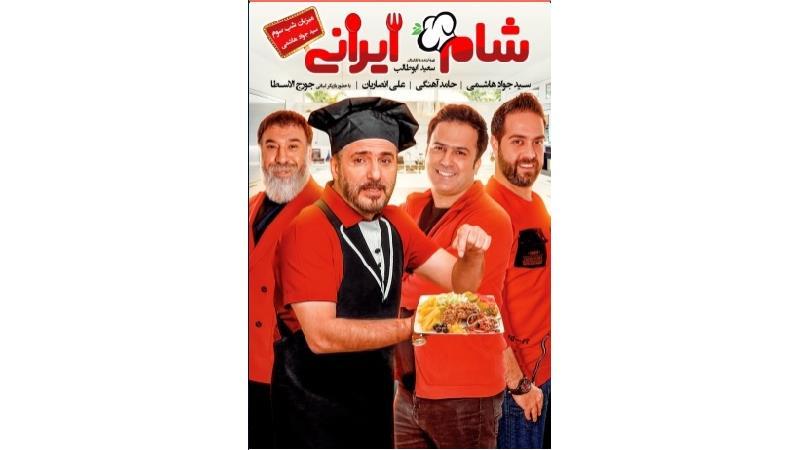 دانلود شام ایرانی به میزبانی سید جواد هاشمی
