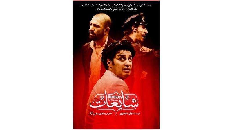 دانلود نمایش  کمدی شایعات با بازی جواد عزتی و بهرام افشاری