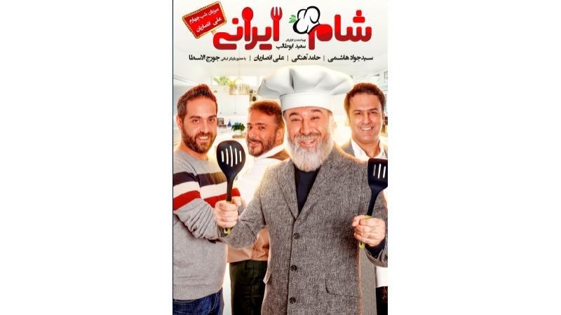 دانلود قسمت چهارم از فصل سوم شام ایرانی با میزبانی علی انصاریان