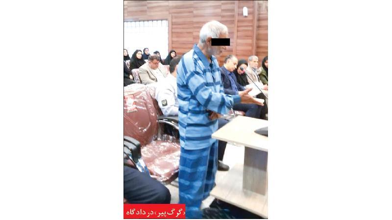 گرگ پیر به جرم قتل اعدام میشود