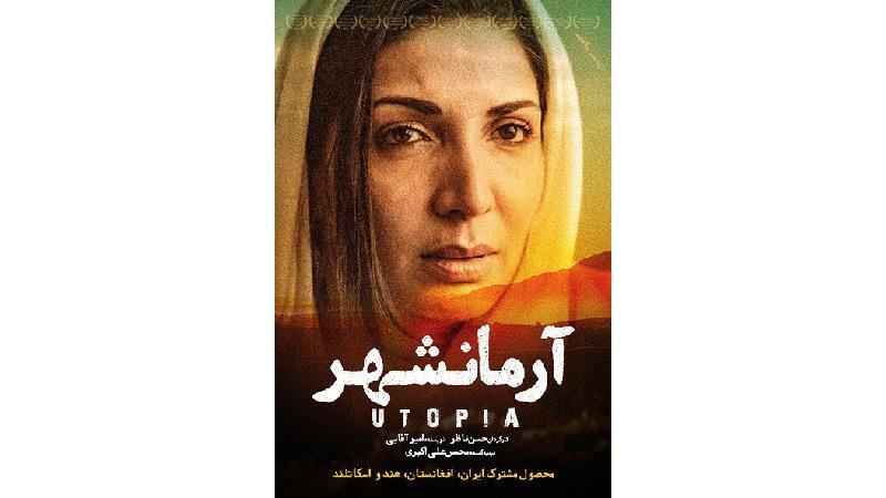 دانلود فیلم آرمانشهر؛ محصول مشترک ایران، افغانستان،هند و اسکاتلند