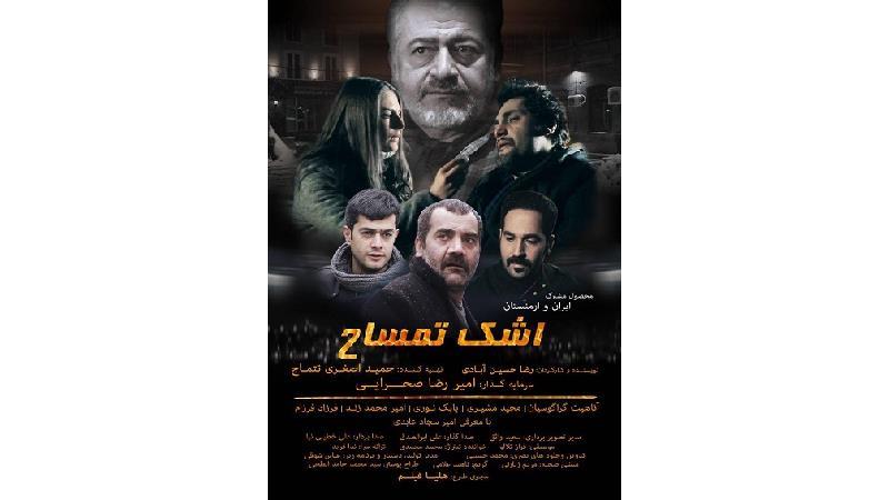 دانلود فیلم اشک تمساح؛ درام عاشقانه محصول ایران و ارمنستان