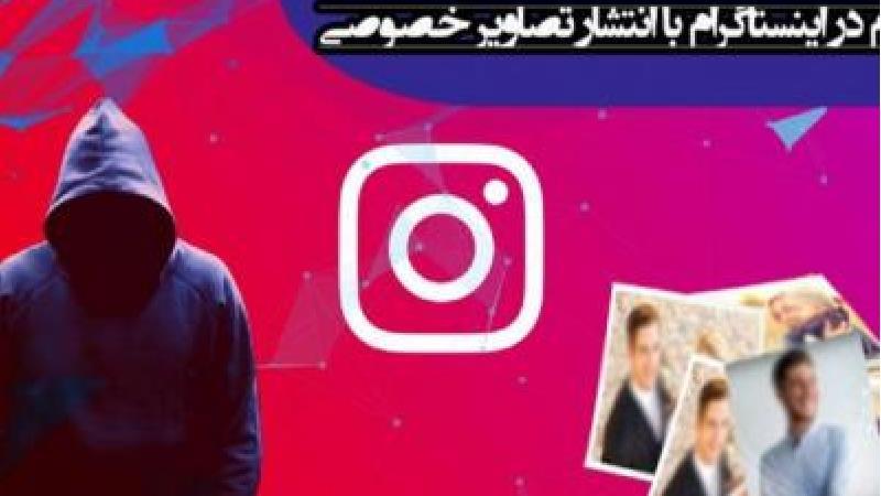 انتقامگیری غیراخلاقی از همسر با انتشار عکس