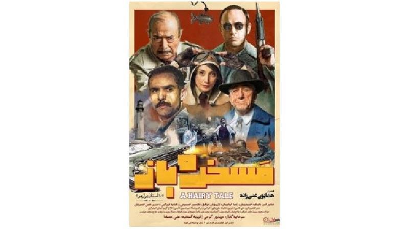 دانلود فیلم مسخره باز با بازی استاد علی نصیریان و هدیه تهرانی