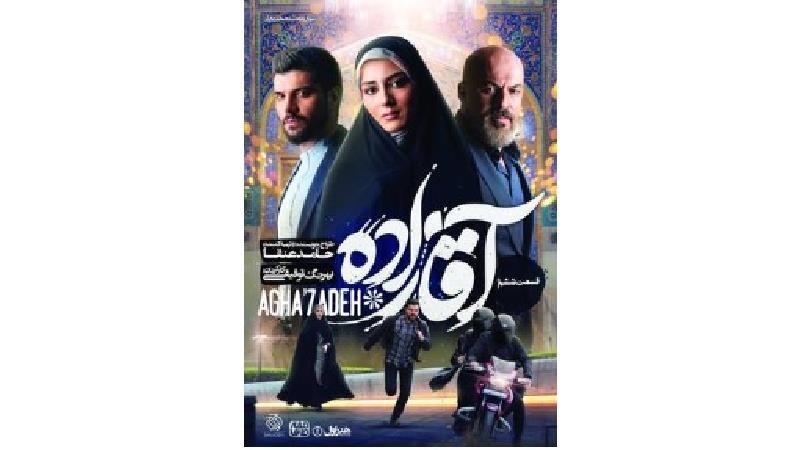 دانلود قسمت 6 سریال آقازاده
