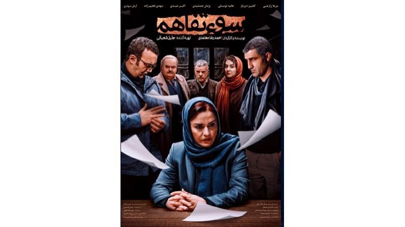 دانلود فیلم سوء تفاهم با بازی پژمان جمشیدی و مریلا زارعی