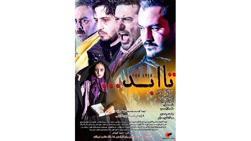 دانلود فیلم تا ابد با بازی محسن کیایی