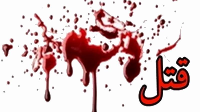 قتل زن مطلقه در هالهای از ابهام
