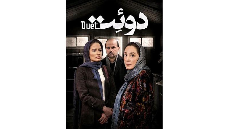 دانلود فیلم دوئت با بازی هدیه تهرانی