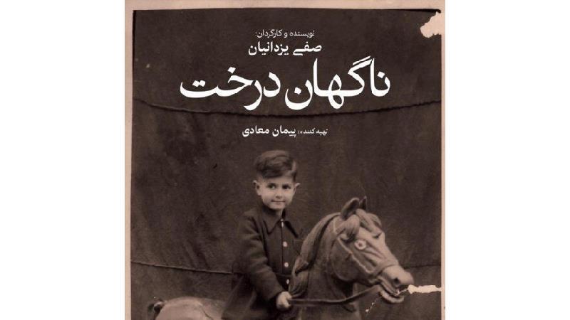 خلاصه داستان و بازیگران فیلم ناگهان درخت