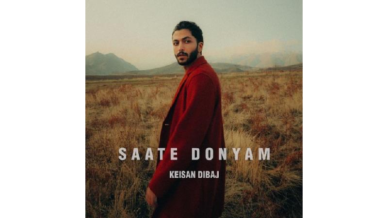 بازگشت کیسان دیباج به دنیای خوانندگی با آهنگ ساعت دنیام