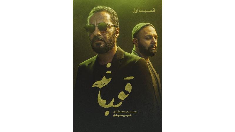 دانلود قسمت اول سریال قورباغه با بازی نوید محمدزاده