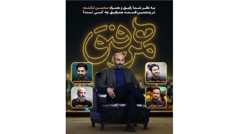 محسن تنابنده کدام بازیگر را به برنامه همرفیق می برد