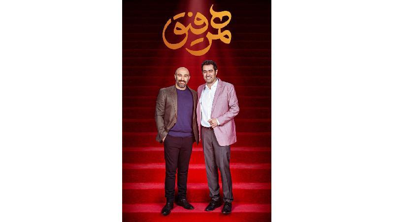 دانلود قسمت 5 برنامه همرفیق با حضور محسن تنابنده و احمد مهرانفر
