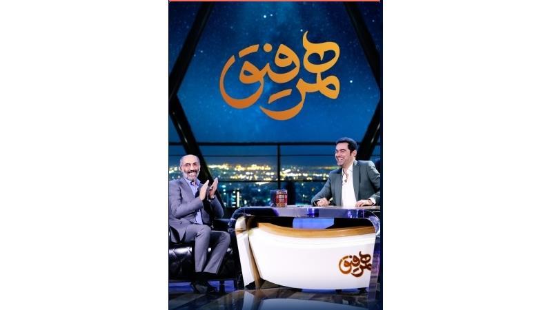 دانلود قسمت 6 برنامه همرفیق با حضور هادی حجازی فر و محمدحسین مهدویان