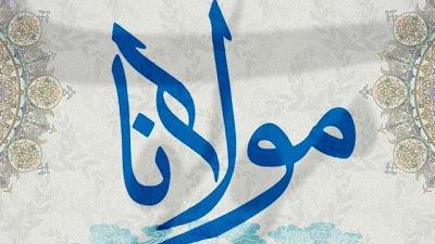 غزلی از دیوان شمس/ این کیست این این کیست این هذا جنون العاشقین