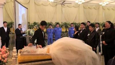 ازدواج پسر چینی با جسد نامزدش
