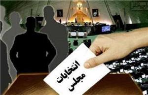 پایان مهلت تبلیغات کاندیداهای مجلس؛ پنج شنبه 8 صبح