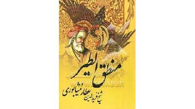 داستان کامل شیخ صنعان در منطق الطیر عطار به زبان ساده