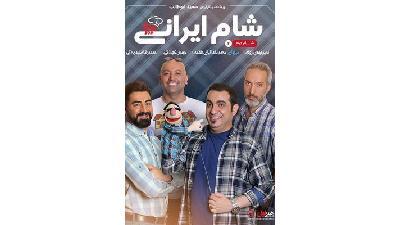 دانلود شام ایرانی به میزبانی محمد لقممانیان ؛قسمت دوم از فصل 7