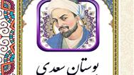 شعری از بوستان سعدی/ پدرمرده را سایه بر سر فکن