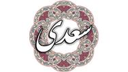 شعری از بوستان سعدی/ جوینی که از سعی بازو خورم