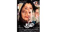 لینکهای دانلود فیلم هزار تو با بازی پژمان جمشیدی و شهاب حسینی